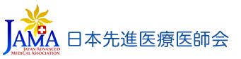 JAMA 日本先進医療医師会